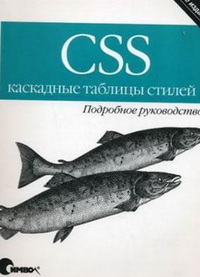Учебник Хтмл - фото 6